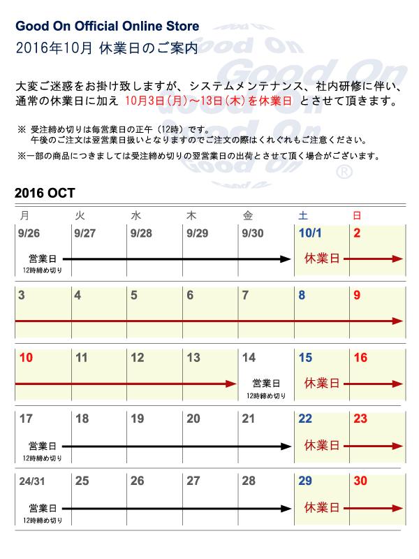 2016-10-ec-net
